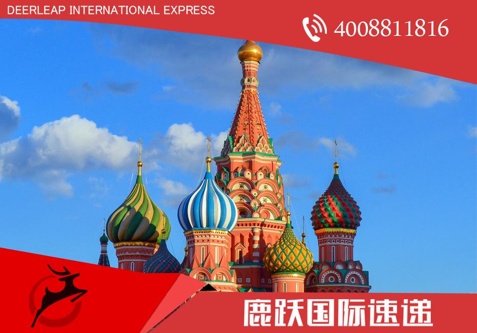 国际快递 国际快递到俄罗斯 俄罗斯专线 上海国际快递到俄罗斯 上海国际快递客服电话