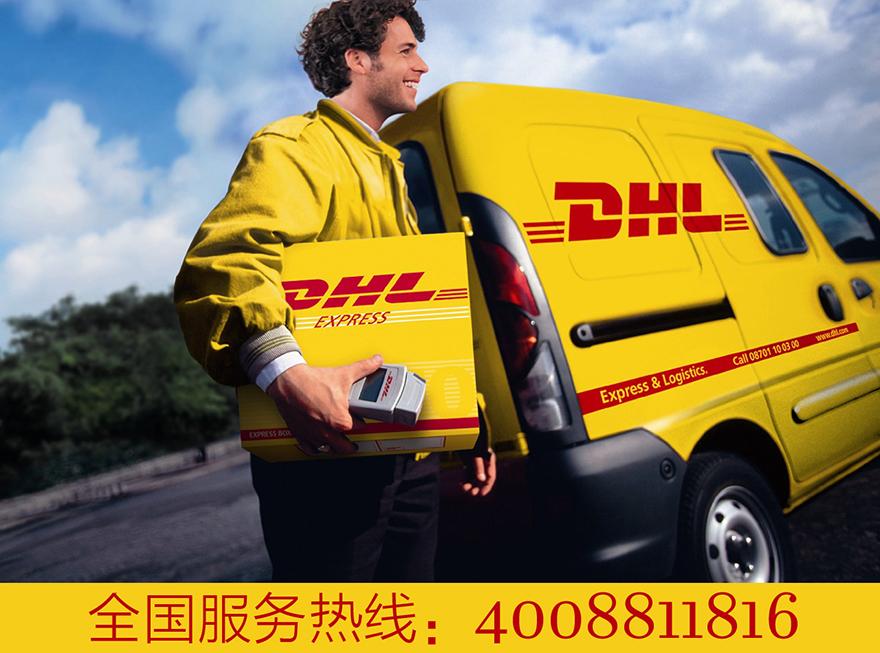 2017美国DHL国际快递假期服务安排