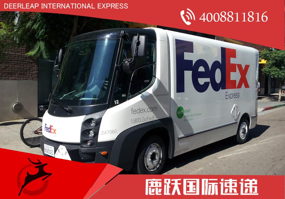 国际快递 联邦快递 fedex国际快递 fedex快递 上海联邦国际快递