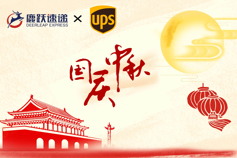 UPS快递2017国庆中秋假期服务安排