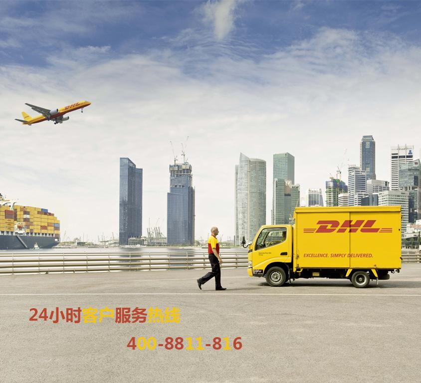 DHL快递通知:2018年DHL公布价格调整