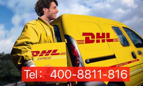 DHL国际快递 dhl国际快递 国际快递 鹿跃国际快递 DHL客服电话