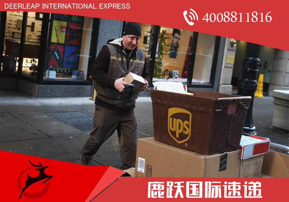 国际快递 UPS国际快递 上海UPS国际快递 上海国际快递电话 UPS国际快递电话 UPS电话 上海UPS国际快递