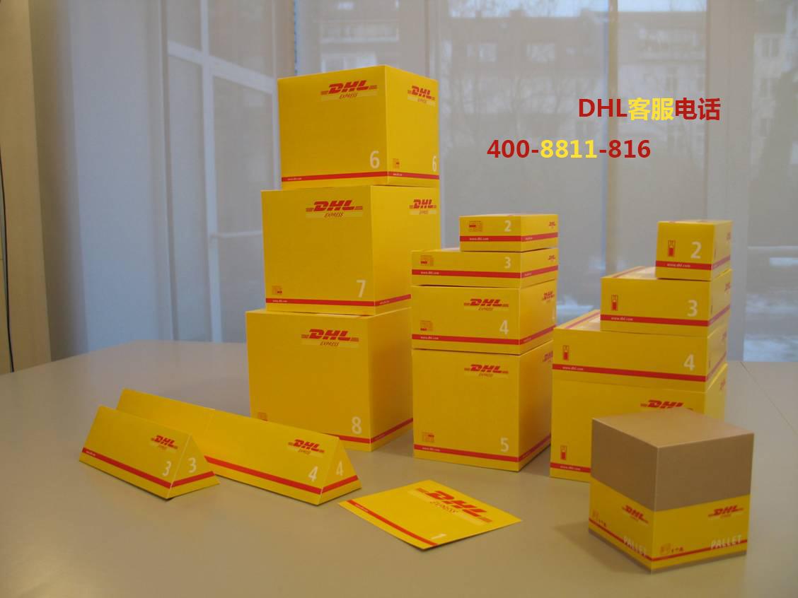 DHL国际快递货物包装技巧