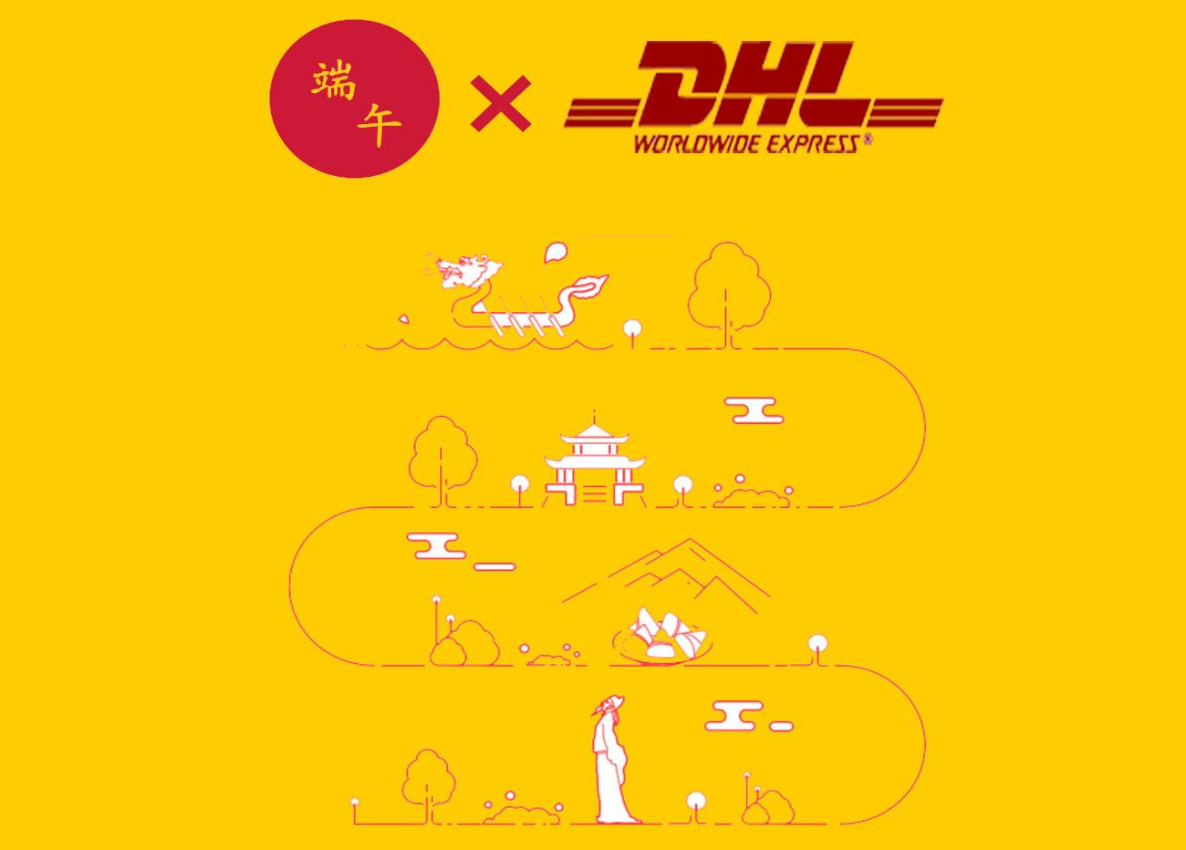 DHL2017端午假期服务安排