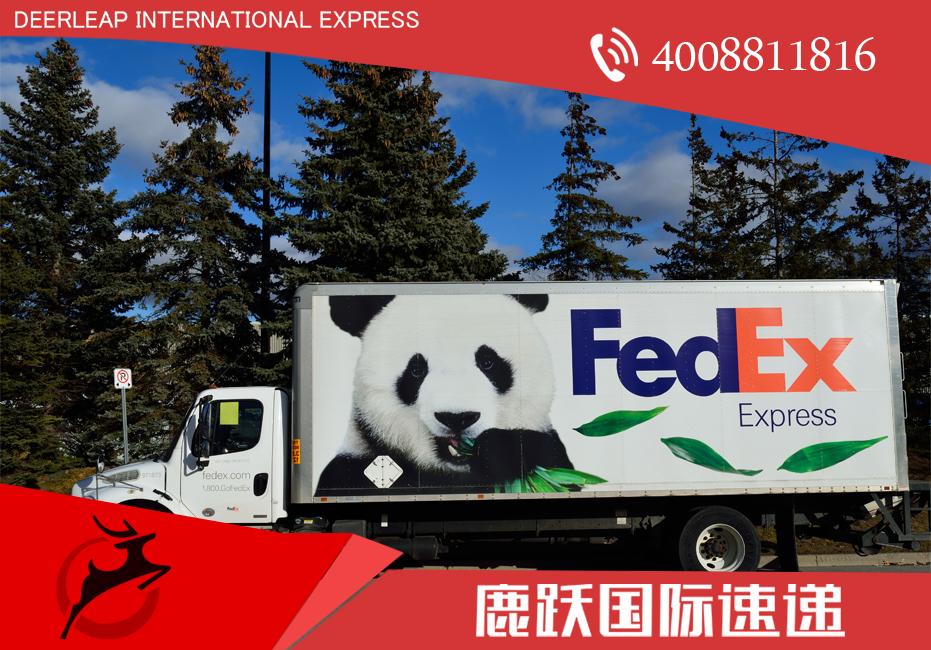 FedEx燃油附加费 UPS燃油附加费 鹿跃国际快递 国际快递 UPS国际快递 FedEx国际快递