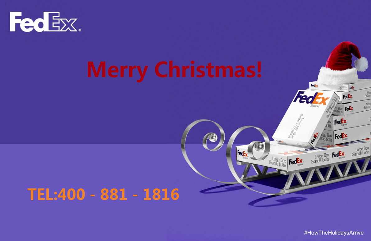 FedEx燃油附加费 UPS燃油附加费 圣诞期间FedEx燃油附加费调整情况 联邦国际快递 fedex国际快递 联邦快递 ups国际快递 鹿跃国际速递