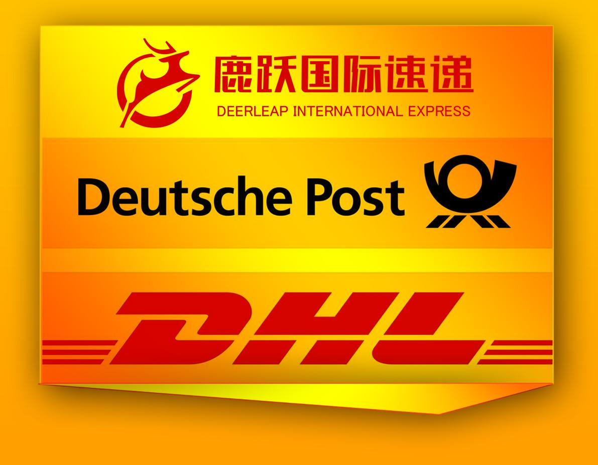 国际快递 DHL国际快递 DHL客服电话