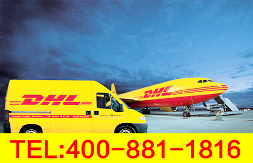 DHL国际快递查询信息汇总