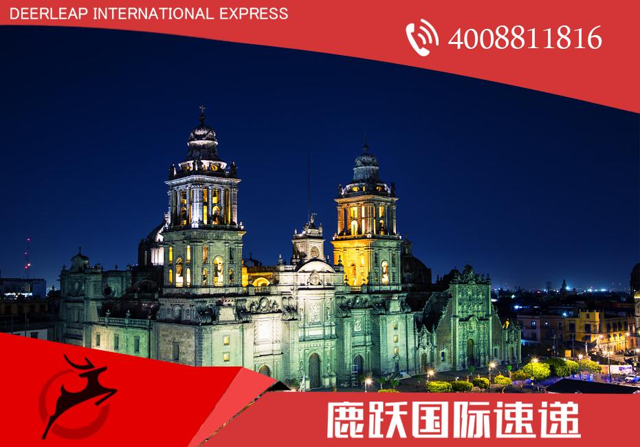 国际快递 国际快递到墨西哥 出口到墨西哥 国际快递客服电话 上海国际快递电话 上海dhl客服电话