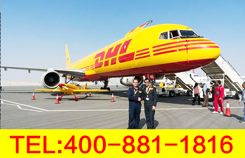 DHL国际快递电话打不通怎么办